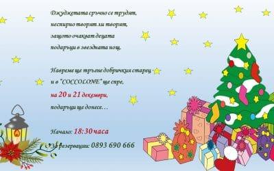 Дядо Коледа раздава подаръци